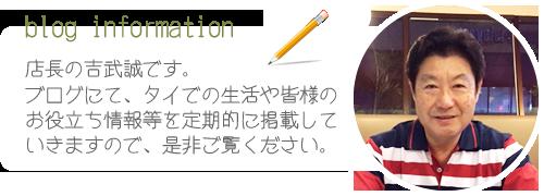 店長吉武誠のブログはこちら