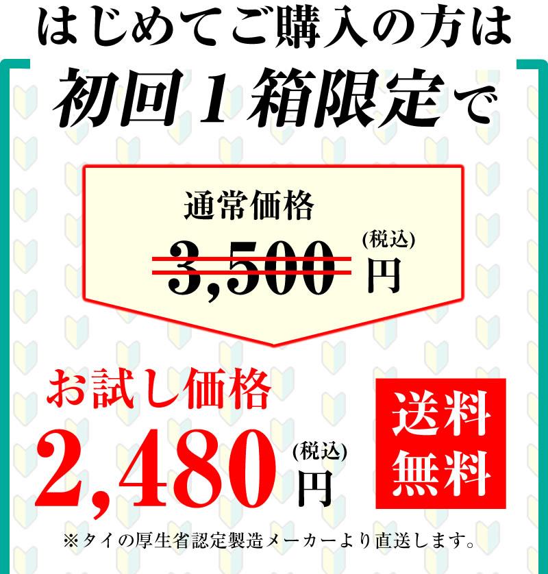 はじめてご購入の方は初回1箱限定で1980円